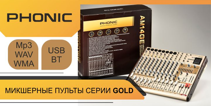Phonic Gold